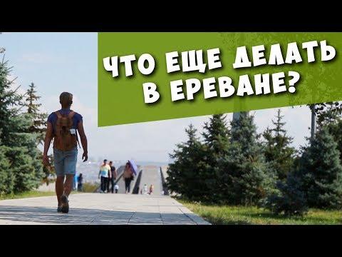 ЕРЕВАН. Мемориал Геноцида Армян, крепость Эребуни, секретное место! Итоги и добрые люди!