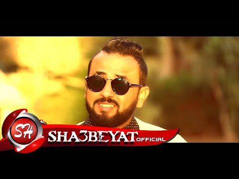 فيديو كليب محمود عوام مش عارف افرح 2016 كامل HD / مشاهدة اون لاين