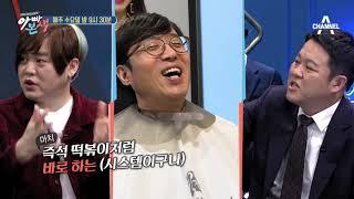 [아빠본색 선공개] 윤석을 위한 예쁜 맞춤 가발..?! 현대인으로 변신中 / 채널A 아빠본색 88회