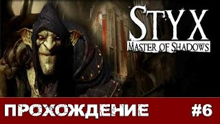 Styx: Master of Shadows #6 Как пройти в библиотеку?