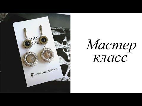 Мастер-класс. Серьги. Своими руками. Handmade. Earrings.