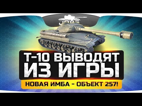 ЭТО ПИПЕЦ! ● Т-10 выводят из игры! ● Новая имба - Объект 257 - Cмотреть видео онлайн с youtube, скачать бесплатно с ютуба