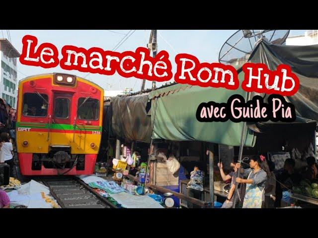 Marché de train en Thaïlande - guide francophone [เที่ยวไทยกับไกด์เปีย]