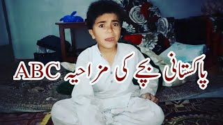 Very Funny Video | Pakistani Funny Kid ABC and one two three |