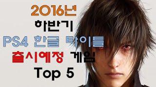 2016년 하반기 PS4 출시 예정 한글 타이틀 TOP…