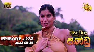 Maha Viru Pandu | Episode 237 | 2021-05-19 Thumbnail