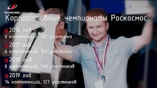 Компетенции WorldSkills в деятельности Госкорпорации «Роскосмос»