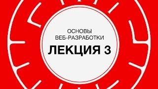 3. Веб-разработка. Серверная разработка ч.1 | Технострим(, 2016-03-24T14:21:50.000Z)