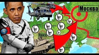СКОРО..3 мировая ВОЙНА׃США и НАТО против РОССИИ!
