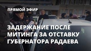LIVE Задержание сторонницы Навального после митинга за отставку губернатора Радаева