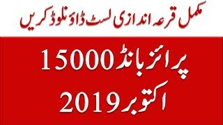 15000 Prize Bond 1ST October 2019 Complete Draw Results