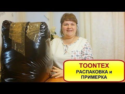 Ивановский ТЕКСТИЛЬ для дома и НЕ только РАСПАКОВКА с ПРИМЕРКОЙ заказа из Интернет Магазина TOONTEX