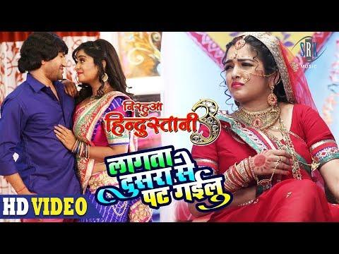 Lagata Dusara Se Pat Gailu | Nirahua, Aamrapali, Shubhi |Nirahua Hindustani 3 | Bhojpuri Movie Song
