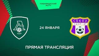 2004 г.р. | «Локомотив-2» - «Сокол»