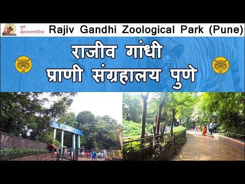 Rajiv Gandhi Zoological Park Pune | राजीव गांधी प्राणी संग्रहालय पुणे
