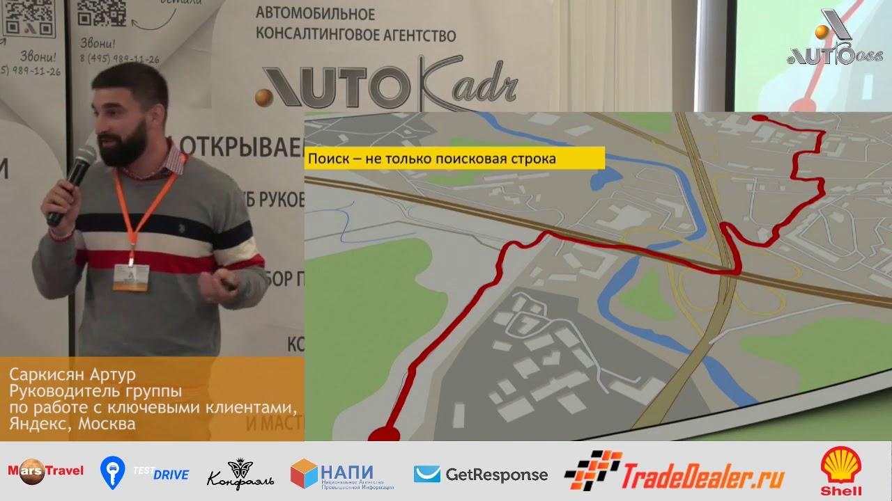 Как эффективно использовать трафик из Яндекс Авто. Бизнесс кейс от Артура Саркисяна