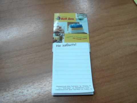 Cмотреть видео онлайн магниты блокноты на холодильник заказать www.vrt21.ru