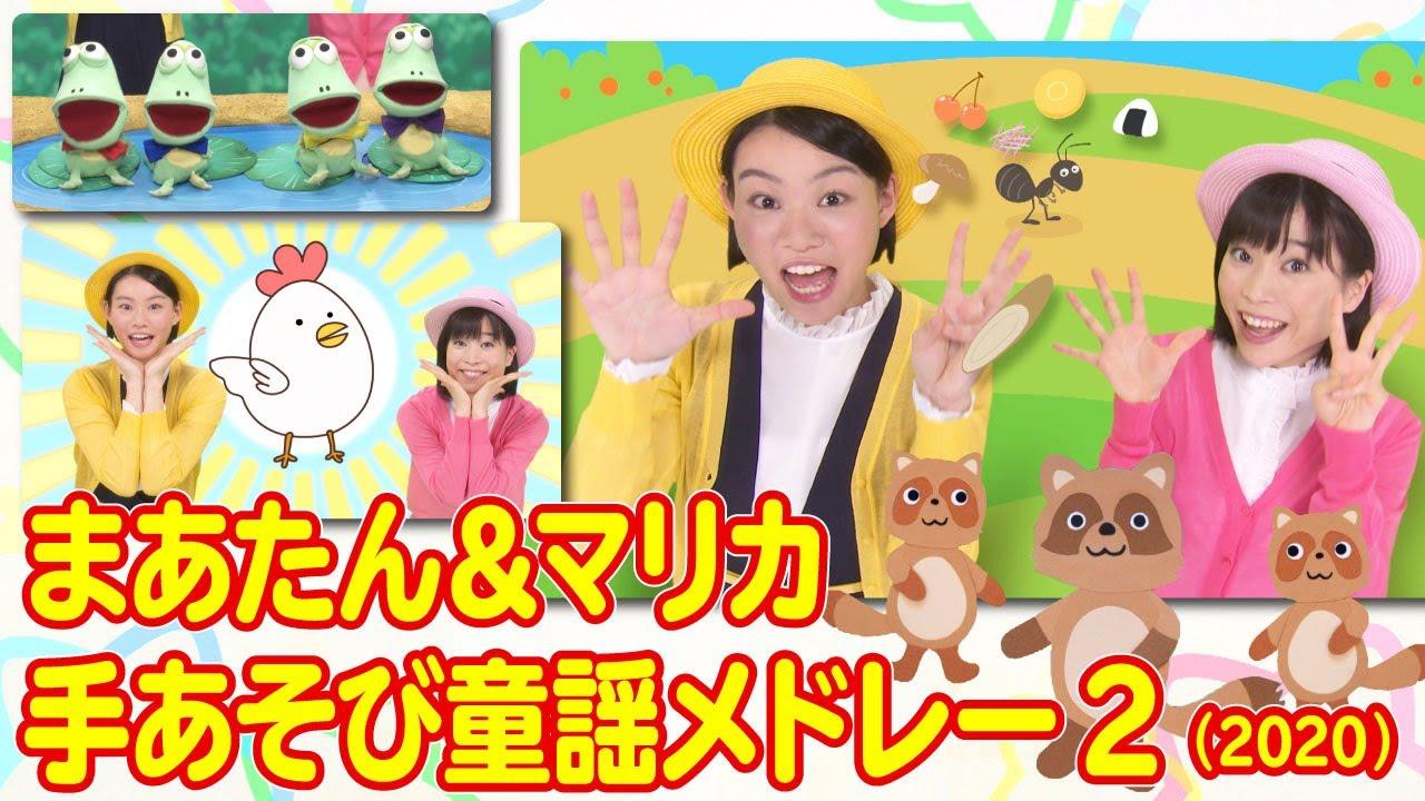 【童謡】まあたん&マリカ 手遊び童謡人気メドレー2(2020)【手遊び】