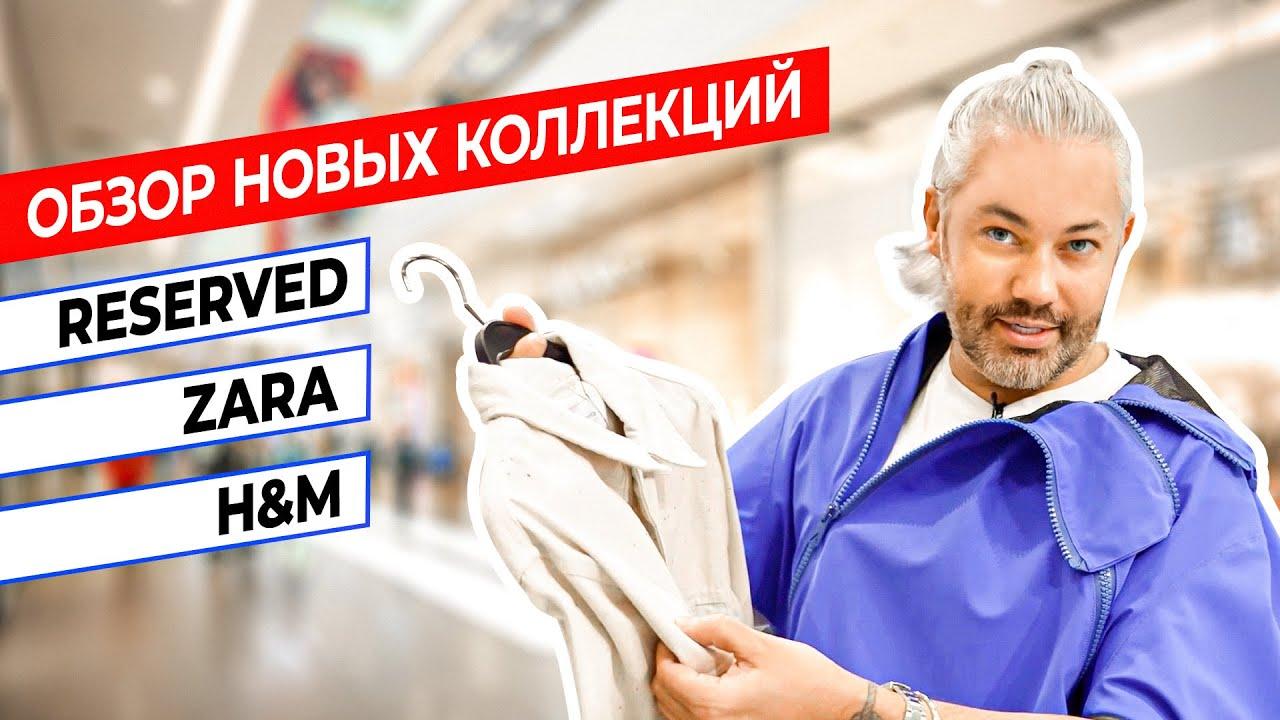 Download ШОПИНГ VLOG | ZARA, RESERVED, H&M, THE KOOPLES | НОВЫЕ КОЛЛЕКЦИИ 2021