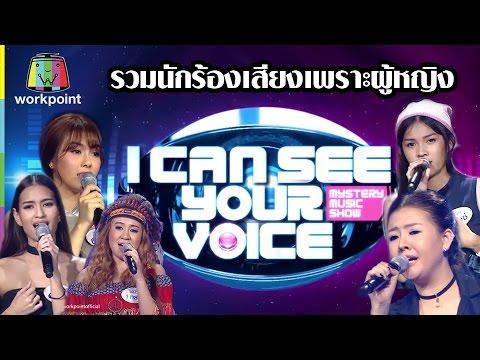รวมเพลงเพราะจากผู้หญิง    I Can See Your Voice -TH