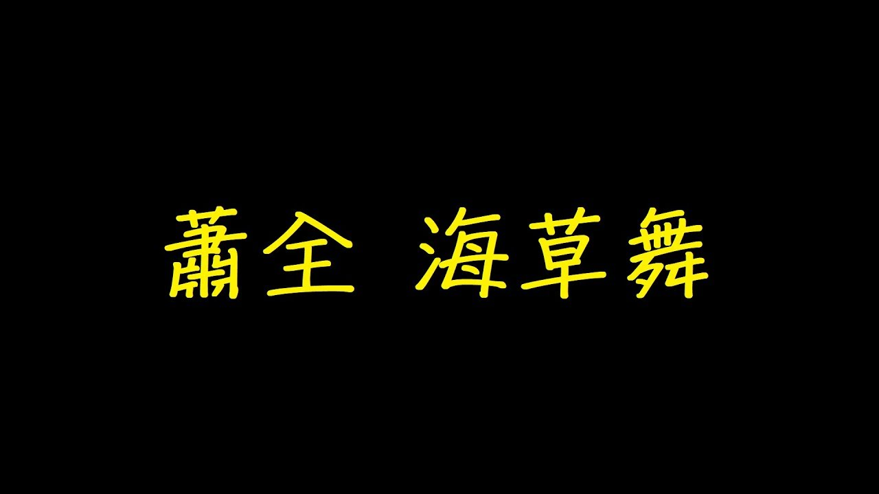 蕭全 海草舞 歌詞 【去人聲 KTV 純音樂 伴奏版】 - YouTube