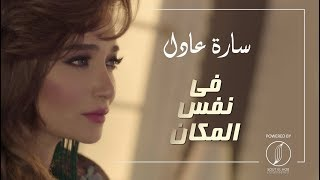 Download lagu Fe Nafs El Makan Sara Adel سارة عادل في نفس المكان MP3