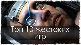 Топ 10 жестоких игр