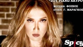 Στέλλα Καλλή - Σου ρίχνω άκυρο | Stella Kalli - Sou rihno akyro -  Audio Release (HQ)