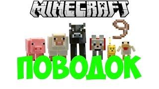 Как сделать ПОВОДОК в Майнкрафт Minecraft?