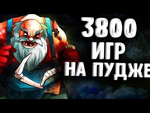 3800 МАТЧЕЙ НА ПУДЖЕ В ДОТА 2 - 3800 MATCHES PUDGE DOTA 2