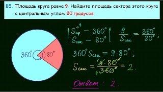 Задание 3 ЕГЭ по математике. Урок 104