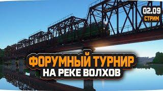 Русская Рыбалка 4 Стрим Форумный турнир на реке Волхов