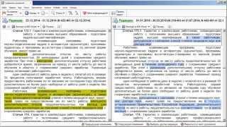 Как в системе ГАРАНТ можно изучать изменения в документе