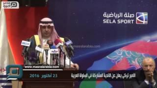مصر العربية | الامير تركى يعلن عن الاندية المشاركة فى البطولة العربية