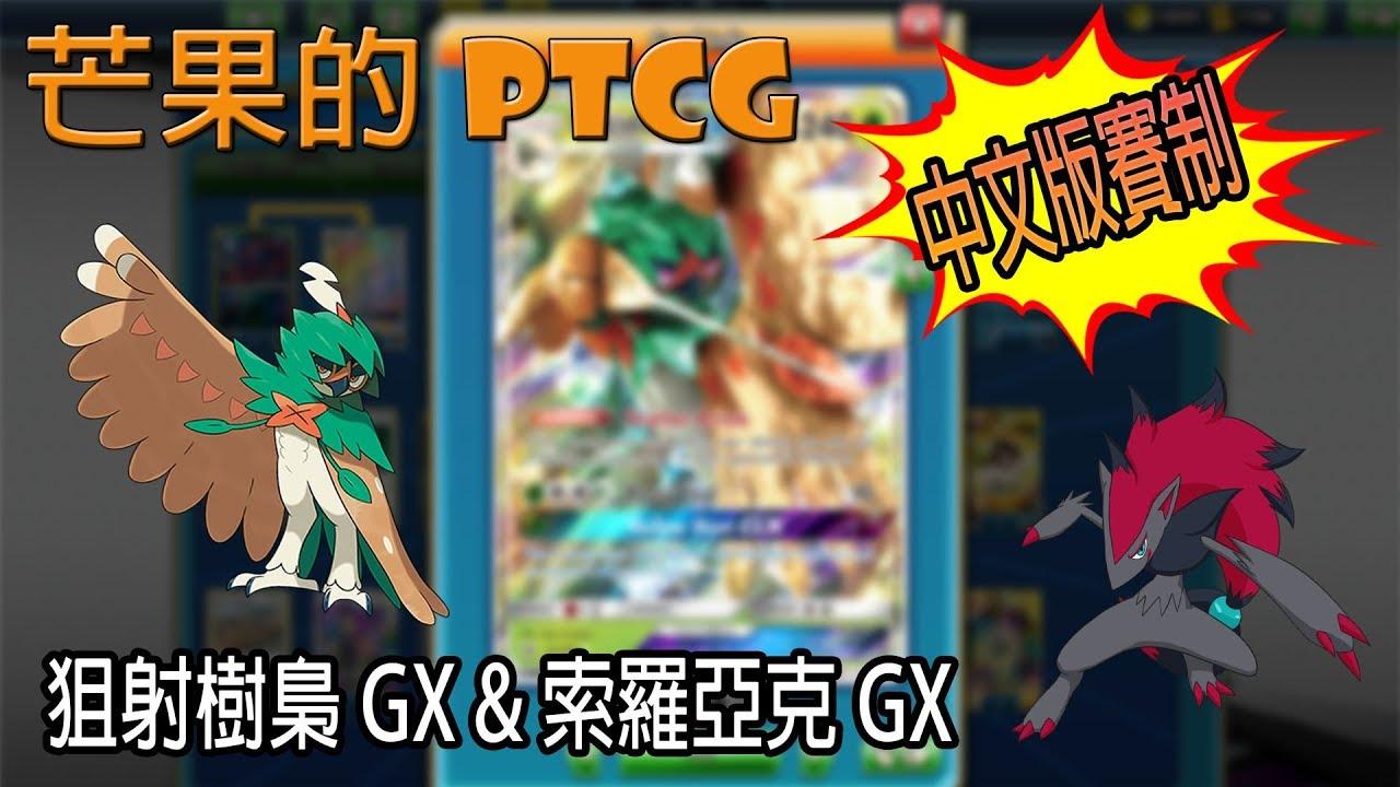【芒果的PTCG】【中文版賽制】狙射樹梟 GX & 索羅亞克 GX - YouTube