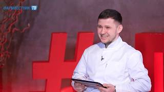 Выпуск 75. Викторина Профессионалы для провизоров и фармацевтов
