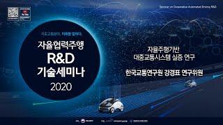 [2020 자율협력주행 R&D 기술세미나] 세션 04