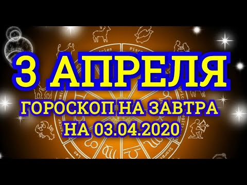 Гороскоп на завтра на 3.04.2020 | 3 Апреля | Астрологический прогноз
