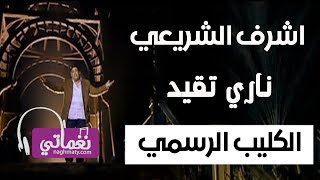 اشرف الشريعي - ناري تقيد   Ashraf El Sharaie - Nary Teaed