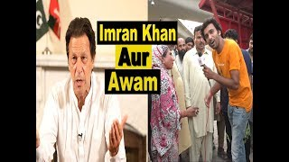 Wazir e Azam Imran Khan K Lea Pakistani Awam Ka Reaction