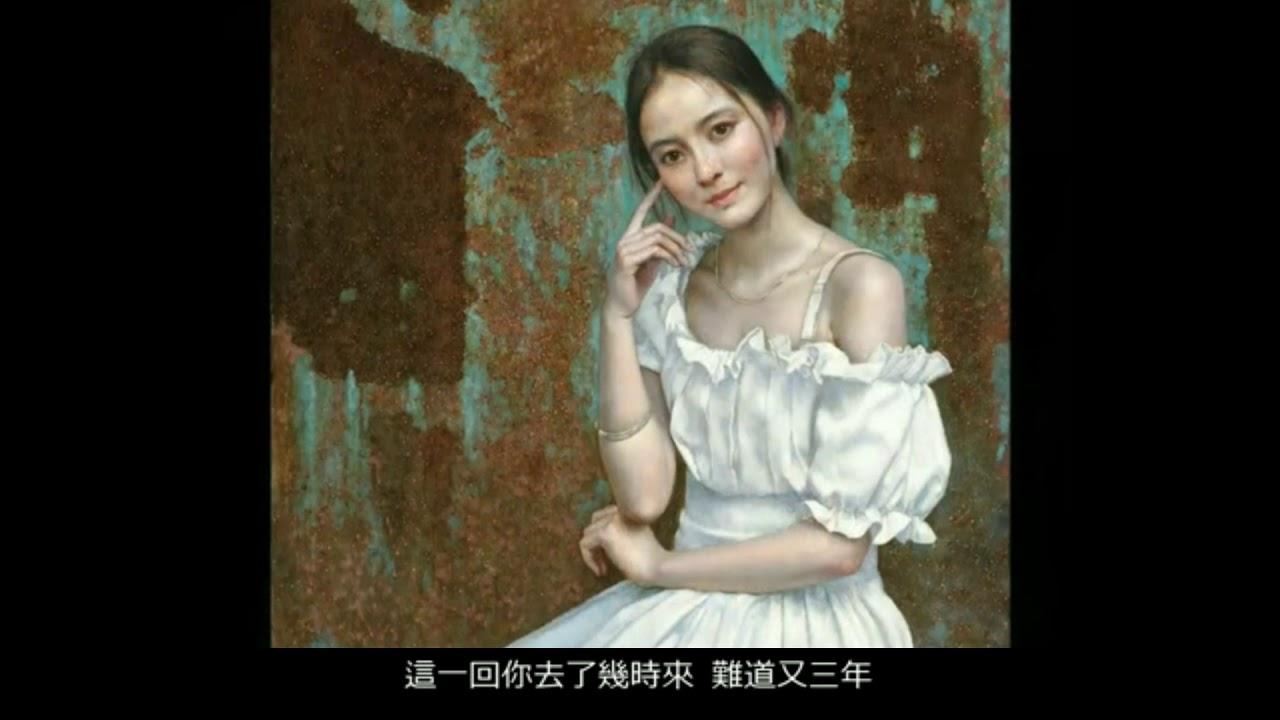 三年 - 李香蘭 - YouTube