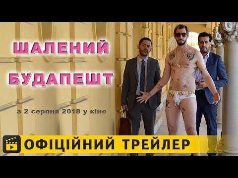 трейлер Шалений Будапешт (2018) українською