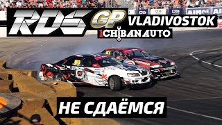 RDS GP VLADIVOSTOK 2018   ICHIBAN AUTO