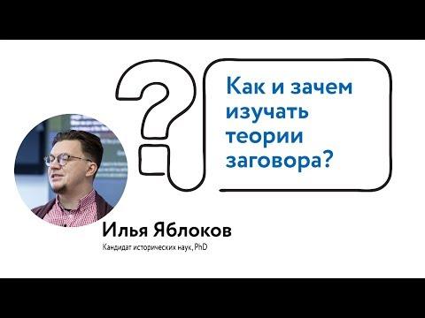Илья Яблоков | Как и зачем изучать теории заговора?
