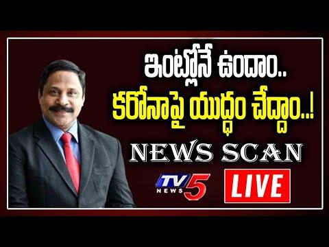 LIVE: ఇంట్లోనే ఉందాం..! | News Scan LIVE Debate with Ravipati Vijay | TV5 LIVE