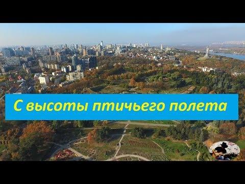 Ботанический Сад Киев Украина
