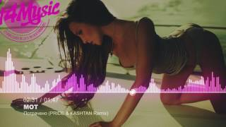 Мот Потрачено PRIDE KASHTAN Remix House Club House