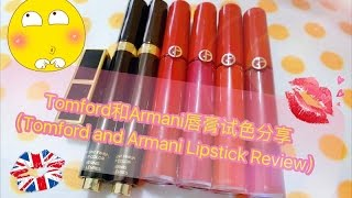 【yumiko】Tomford Patent Lip Color And Armani Maestro Swatch | Tomford和Armani唇膏上嘴试色分享