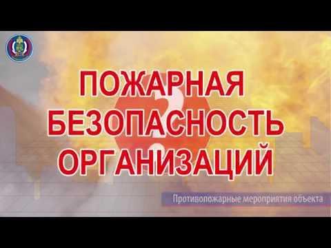 """Информация """"Требования пожарной безопасности"""""""