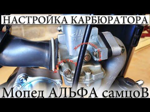 Настройка карбюратора на мопеде ALPHA | АЛЬФА | жиклер холостого | качества | игла | поплавковая